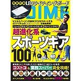 DIME(ダイム) 2021年 07 月号 [雑誌]