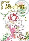 赤髪の白雪姫 Vol.1 初回生産限定版 Blu-ray