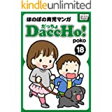 DaccHo! (だっちょ) 18 ほのぼの育児マンガ DaccHo! (だっちょ) ほのぼの育児マンガ (impress QuickBooks)