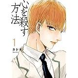 心を殺す方法(1) (onBLUE comics)