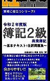 令和2年度(第155~157回)版 簿記2級(商業簿記)~基本テキスト+仕訳問題集: 実務に役立つシリーズ4 (PDCA出版)
