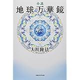 小説 地球万華鏡 (OR BOOKS)