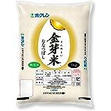 【精米】北海道産 金芽米無洗米 ホクレン ななつぼし 5kg 令和2年産