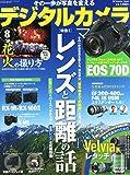 デジタルカメラマガジン 2013年8月号