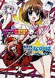 魔法少女リリカルなのはINNOCENT (2) (カドカワコミックス・エース)