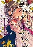 熟れおじBL (Charles Comics)