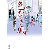 藍染袴お匙帖 : 13 色なき風 (双葉文庫)