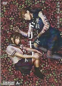夢殺しの女 ドリキラちゃん [DVD]