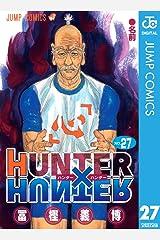 HUNTER×HUNTER モノクロ版 27 (ジャンプコミックスDIGITAL) Kindle版