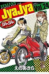 ジャジャ(24) (サンデーGXコミックス) Kindle版