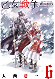 乙女戦争 ディーヴチー・ヴァールカ : 6 (アクションコミックス)