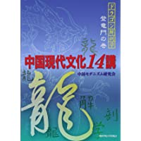 中国現代文化14講 (ドラゴン解剖学 登竜門の巻)