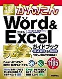 今すぐ使えるかんたん Word&Excel完全ガイドブック 困った解決&便利技 [2019/2016/2013/2010…
