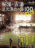 秘湯・古湯・足元湧出の湯100 (旅の手帖MOOK)