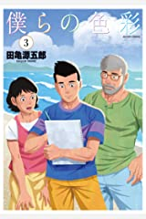 僕らの色彩 : 3 (アクションコミックス) Kindle版