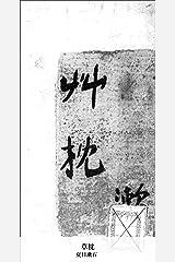 草枕 (国立図書館コレクション) Kindle版