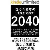2040年の未来を見通す