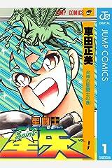 聖闘士星矢 1 (ジャンプコミックスDIGITAL) Kindle版
