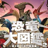 恐竜大図鑑vol.2