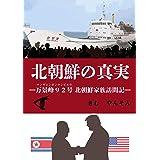 北朝鮮の真実 ー万景峰92号 北朝鮮家族訪問記ー
