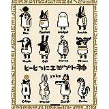 とーとつにエジプト神 (リラクトコミックス)