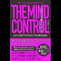 マインドコントロール コロナ禍の今だからこそ必要な技術 【仕事術】【コロナ】【恋愛】【出会い】: 相手を洗脳並みに依存さ…