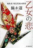 乙女の悲 編集者 風見菜緒の推理 (ハルキ文庫)