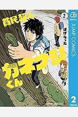 貧民超人カネナシくん 2 (ジャンプコミックスDIGITAL) Kindle版