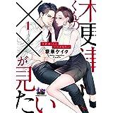 木更津くんの××が見たい(1) (donna COMICS(ドンナコミックス))