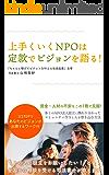上手くいくNPOは定款でビジョンを語る!: 資金・人材の不安をこの1冊で克服!