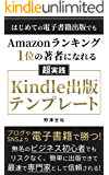 はじめての電子書籍出版でもAmazonランキング1位の著者になれるKindle出版テンプレート