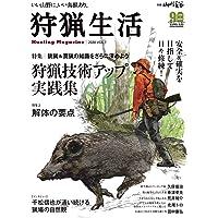 狩猟生活 2020VOL.7「狩猟技術アップ実践集」 (別冊山と溪谷)