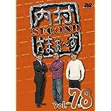 内村さまぁ〜ず SECOND vol.78 [DVD]