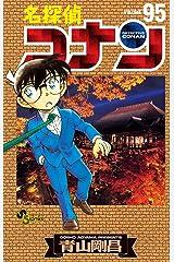 名探偵コナン(95) (少年サンデーコミックス) Kindle版