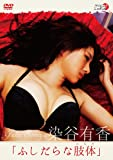 染谷有香「ふしだらな肢体」 [DVD]