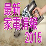 最新家電情報2015
