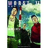 新装版 WORST(17) (少年チャンピオン・コミックス・エクストラ)
