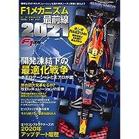 F1速報 別冊 F1 メカニズム 最前線 2021 (ニューズムック)