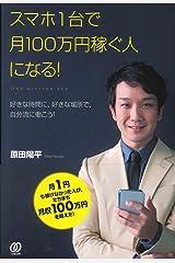 スマホ1台で月100万円稼ぐ人になる! Kindle版