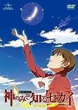 神のみぞ知るセカイ 女神篇 ROUTE 6.0 [DVD]