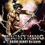 BRAVE HEART Re-birth(ブレイヴハート・リバース)