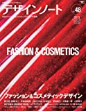 デザインノート no.48―デザインのメイキングマガジン ファッション&コスメティックデザイン (SEIBUNDO Mo…