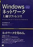 Windowsネットワーク上級リファレンス Windows 10/8.1/7完全対応