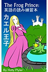 カエル王子:英語の読み練習本 Kindle版