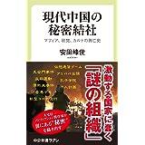 現代中国の秘密結社 マフィア、政党、カルトの興亡史 (中公新書ラクレ)