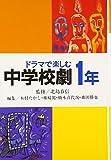 ドラマで楽しむ 中学校劇1年―英語劇脚本付 (学年別・中学校劇脚本集)