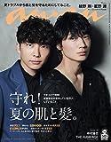 anan(アンアン) 2020/05/20號 No.2200[守れ! 夏の肌と髪。/綾野剛&星野源]