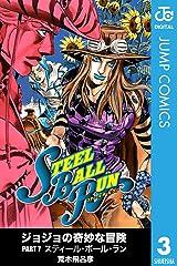 ジョジョの奇妙な冒険 第7部 モノクロ版 3 (ジャンプコミックスDIGITAL) Kindle版