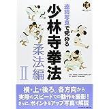 連続写真で究める少林寺拳法―柔法編〈2〉
