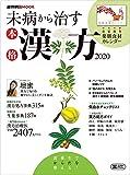 未病から治す 本格漢方2020 (週刊朝日ムック)